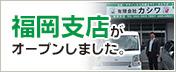 福岡支店がオープンしました。